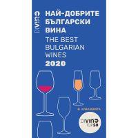 Дивино Guide Каталог български вина 2020, 1 бр.