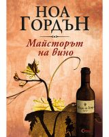 Книга Майсторът на вино, 1 бр.