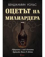 Книга Оцетът на милиардера, 1 бр.