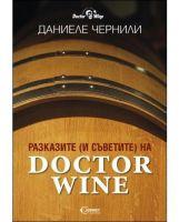 Разказите и съветите на Doctor Wine, 1 бр.