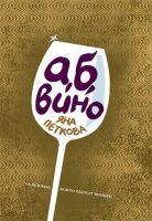Книга А,Б Вино, Яна Петкова 1 бр.