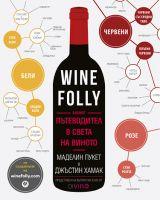 Wine Folly Пътеводител в света на виното, 1 бр.