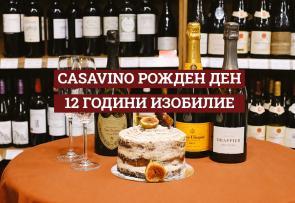 Празнуваме 12 години изобилие в CASAVINO!