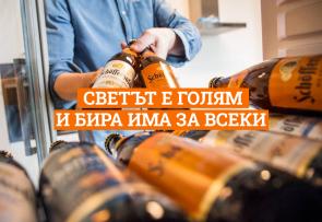 Светът е голям и бира има за всеки