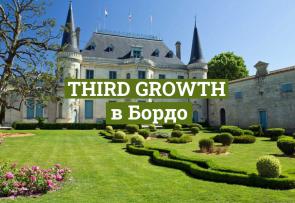 Кратък гид за Third Growth в Бордо