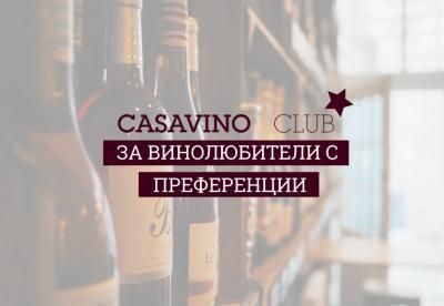 CASAVINO Club за винолюбители с преференции