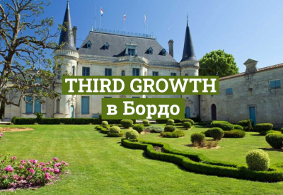 Кратък гид за Third Growth в Бордо