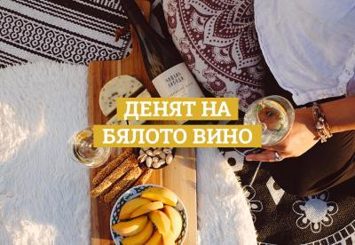 Денят на бялото вино