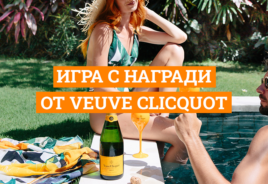 CASAVINO Pop-up Café с Veuve Clicquot