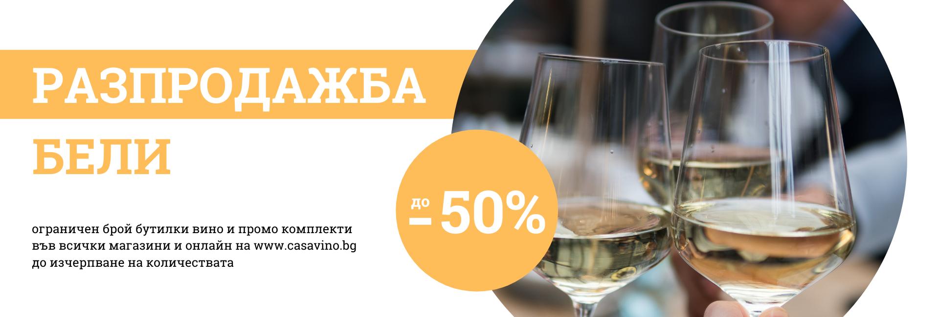 CASAVINO Разпродажба Бели вина