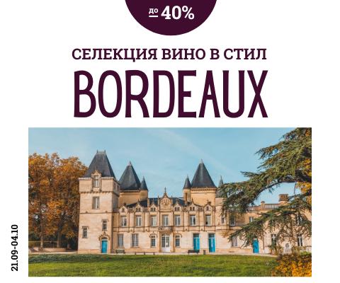 CASAVINO Промо вино от Бордо