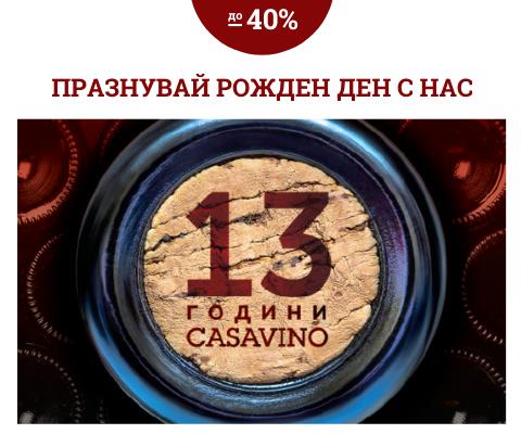 CASAVINO РОЖДЕН ДЕН