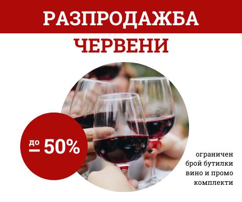 CASAVINO Разпродажба Червени вина