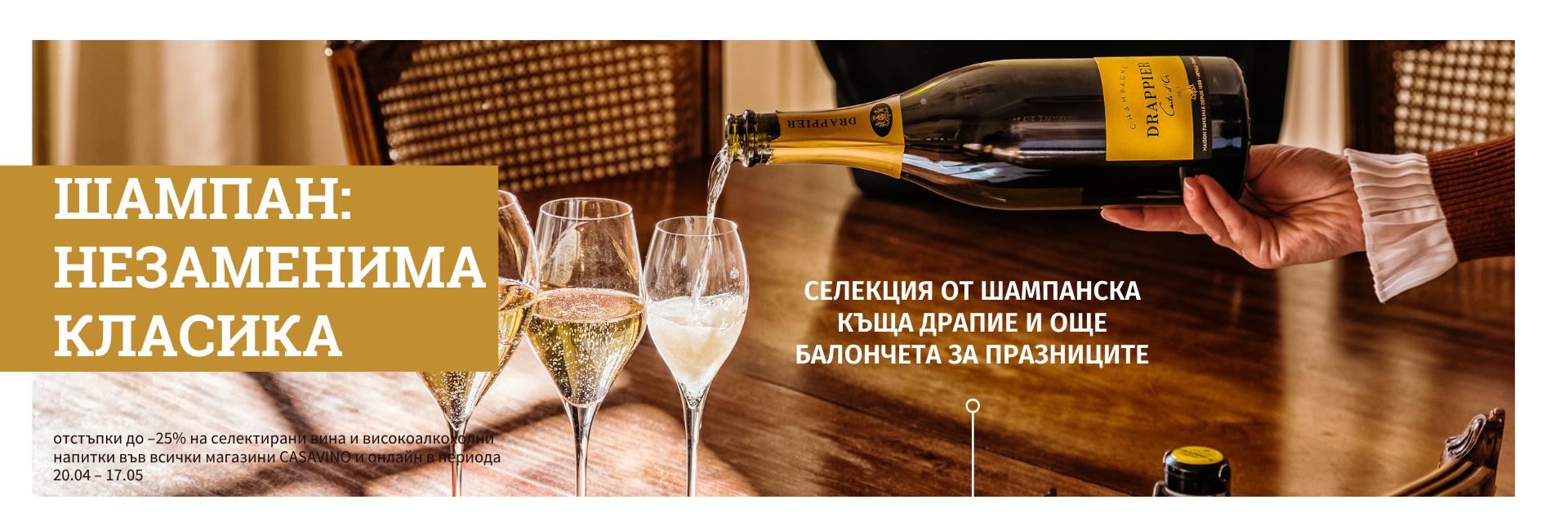 CASAVINO Шампан