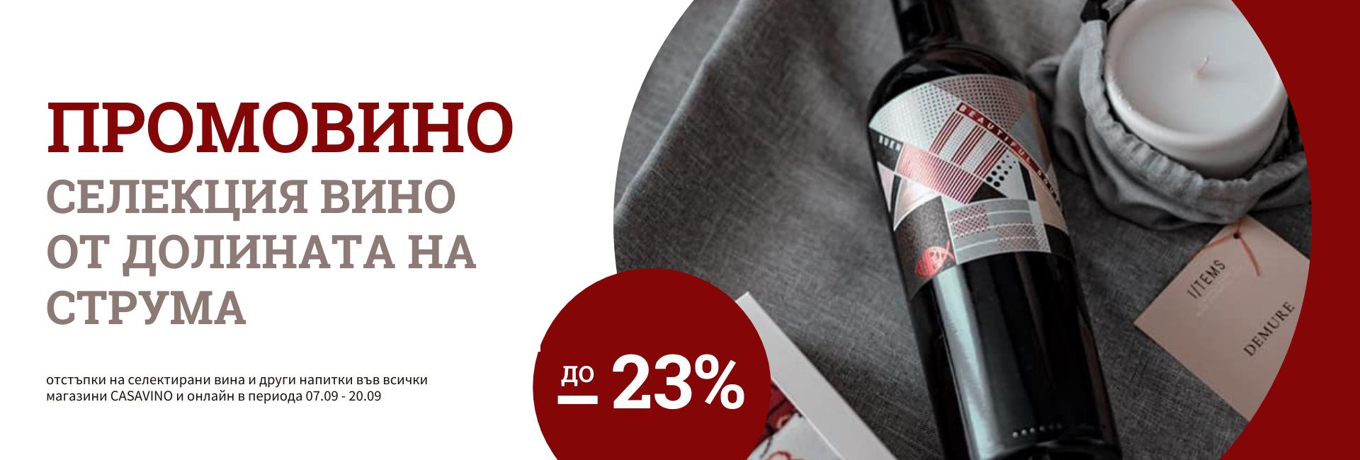 CASAVINO Селекция Вино от Долината на Струма
