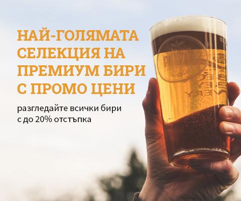 Промоция премиум бири