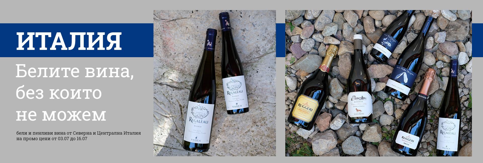 ПРОМОВИНО Италия бели вина