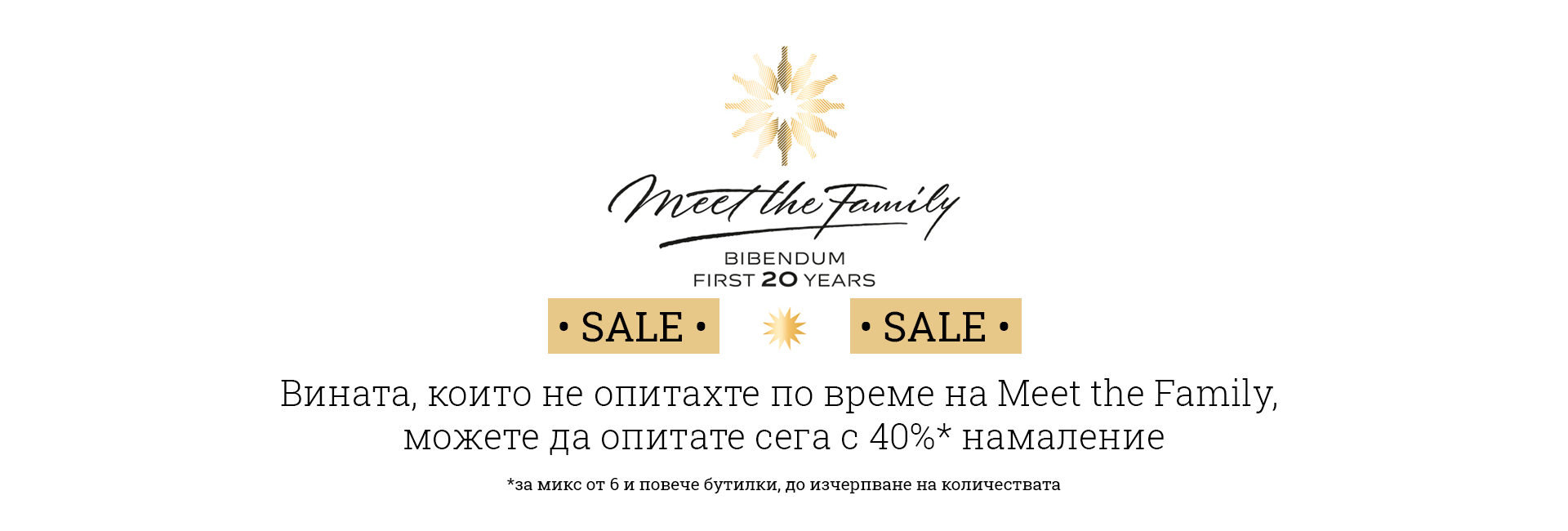 Meet The Family Sale