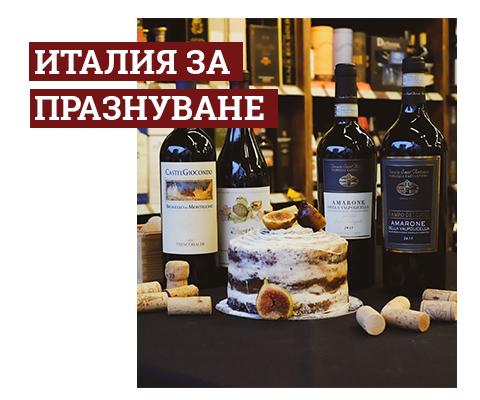 Вино от Италия
