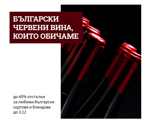 Български червени вина