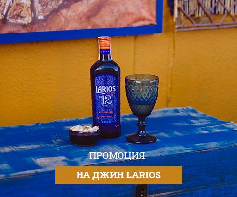 Джин Larios